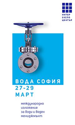 Вода София Експо